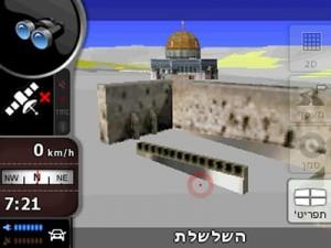 IGO 8 Hebrew