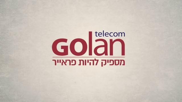 שחקן חדש בין חברות הסלולר בישראל – GOLAN TELECOM